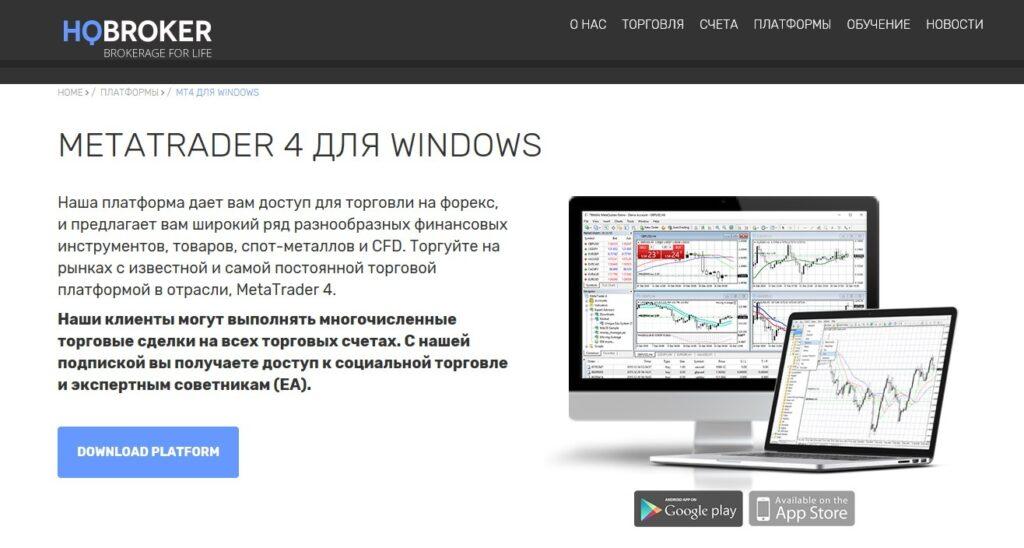 Hq broker обзор