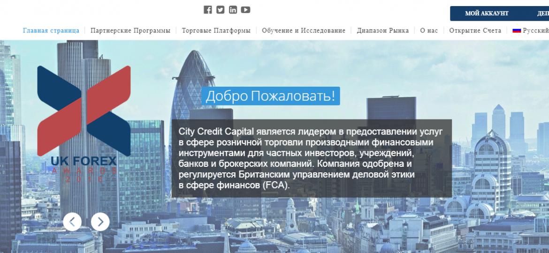 Обзор компании City Credit Capital