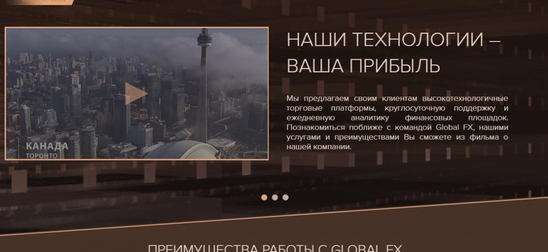 Современный брокер Global FX