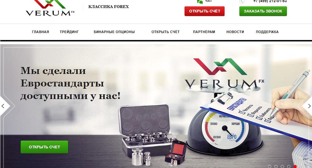 VerumFX: торговые условия, выход на рынок БО