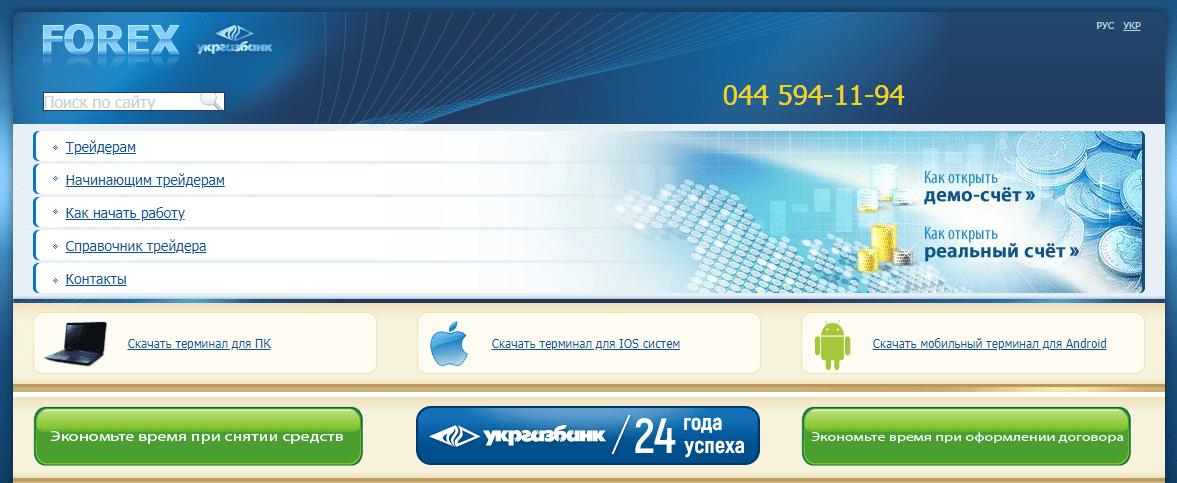 Что скрывает от нас брокер Forex Укргазбанк?