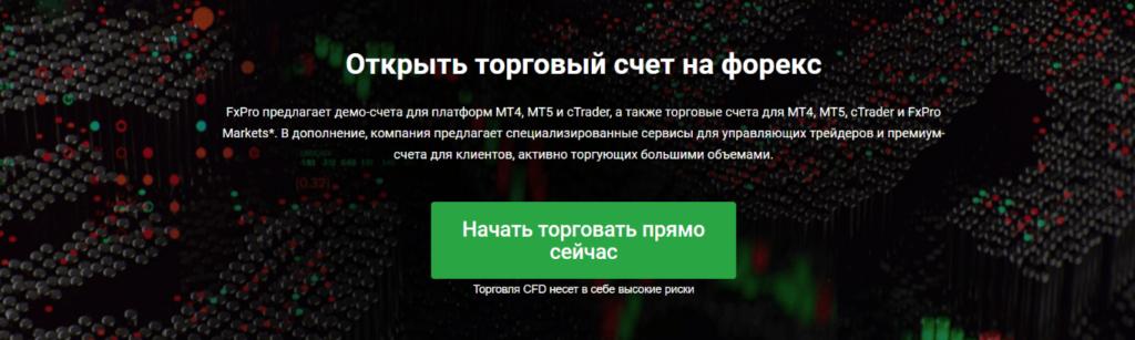 Условия торговли с FxPro