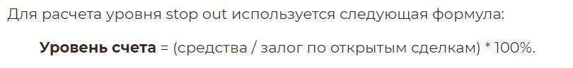 формула стоп аута