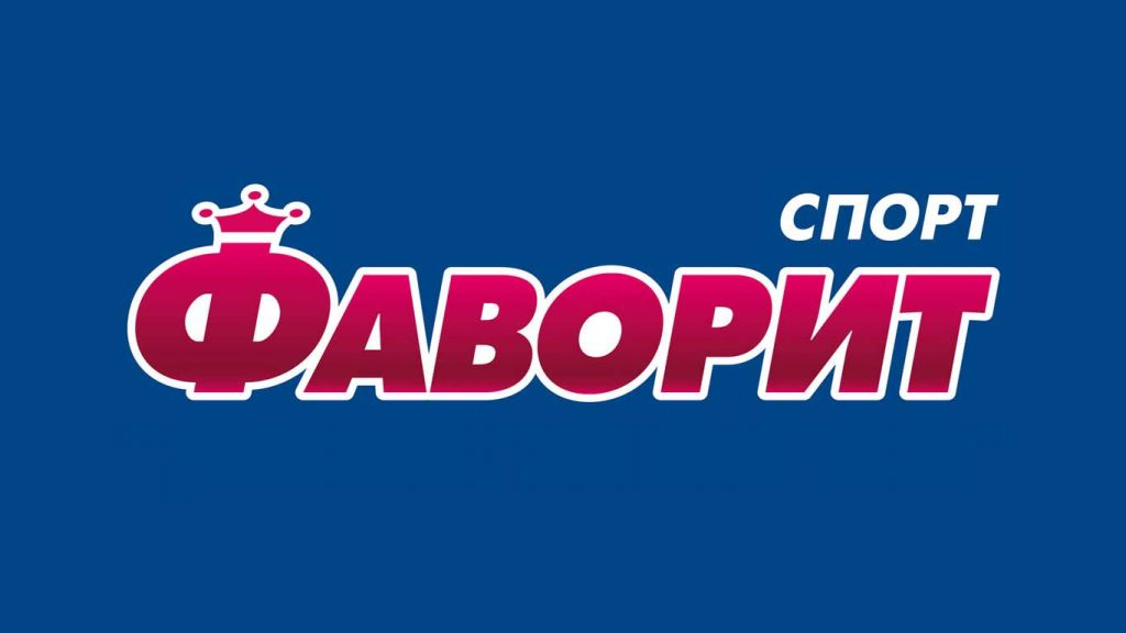 Обзор букмекерской компании ФАВОРИТ