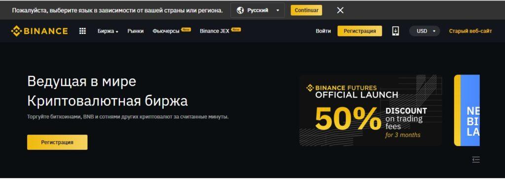 Обзор криптобиржи BINANCE.COM