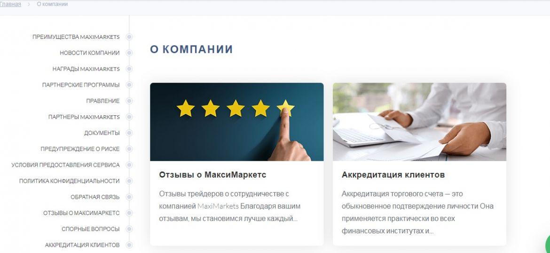 Брокер MaxiMarkets −обзор условий работы с этой компанией