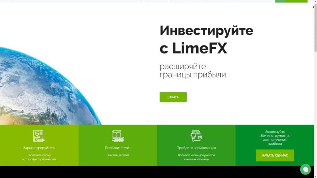 Брокер LimeFX