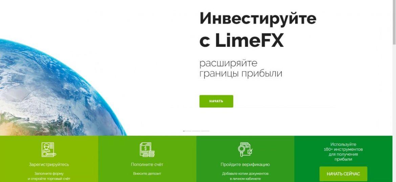 Характеристика брокерской компании LimeFX