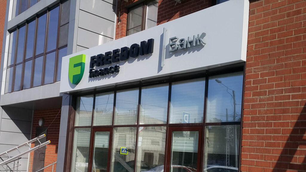 Инвестиционная компания Freedom Finance