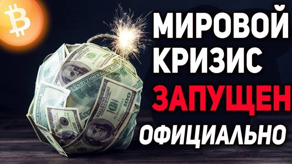 Мировой кризис и рост биткоина