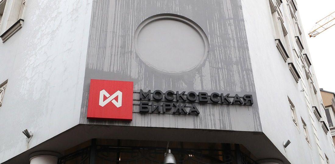 Какие компании покинут Мосбиржу в 2020 году?
