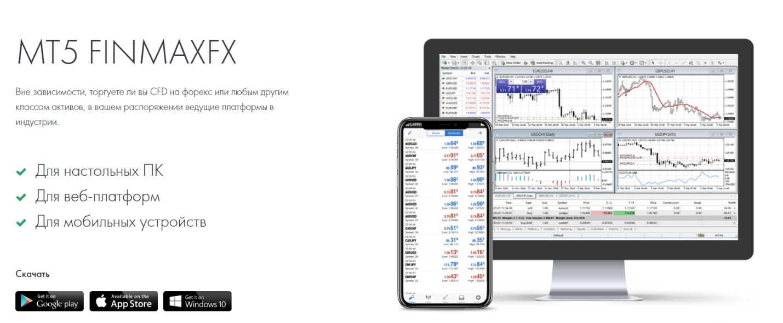 FinmaxFX торговые счета