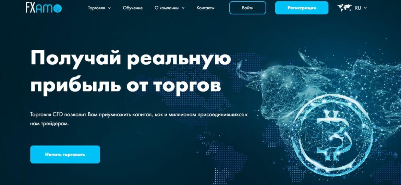 Обзор Fxamo. Продуманная схема выманивания денег