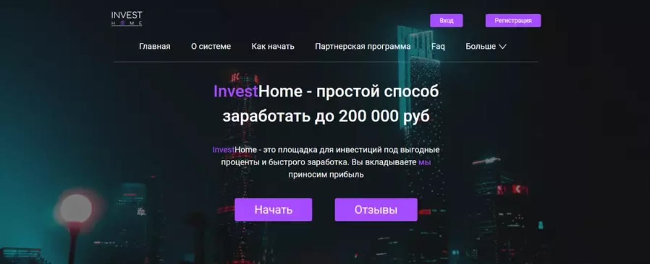 Информация о проекте InvestHome