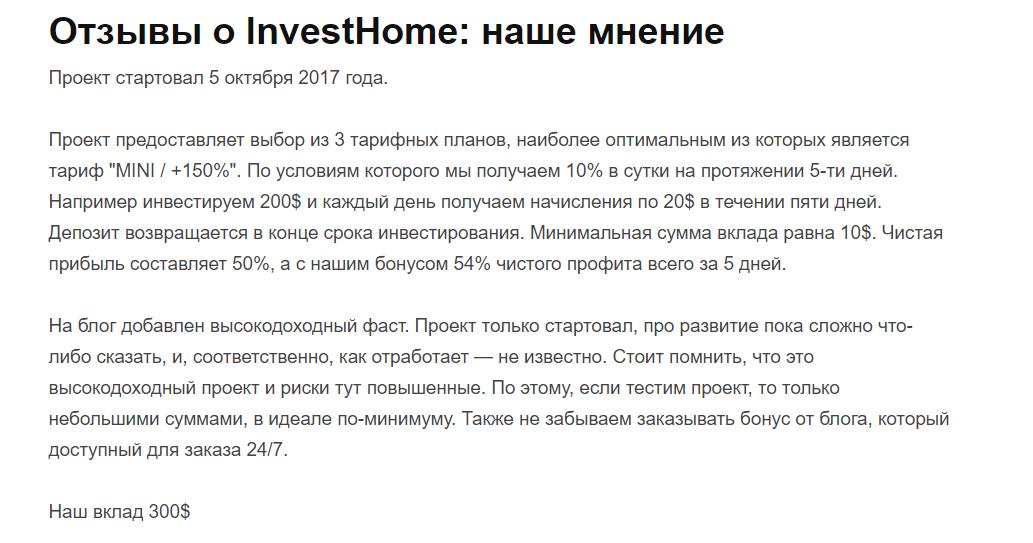 Отзывы по компанию InvestHome