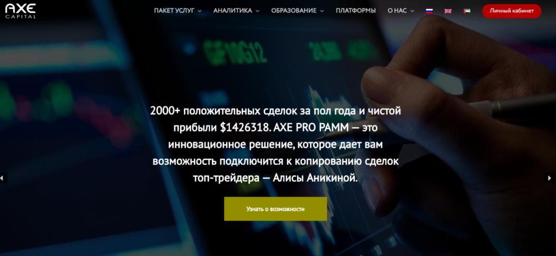 Как работает брокер Axe Capital?
