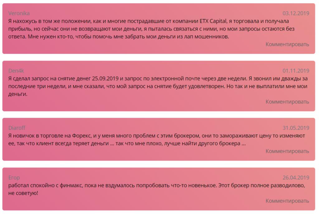 На некоторых сайтах присутствуют обвинения брокера в мошенничестве.