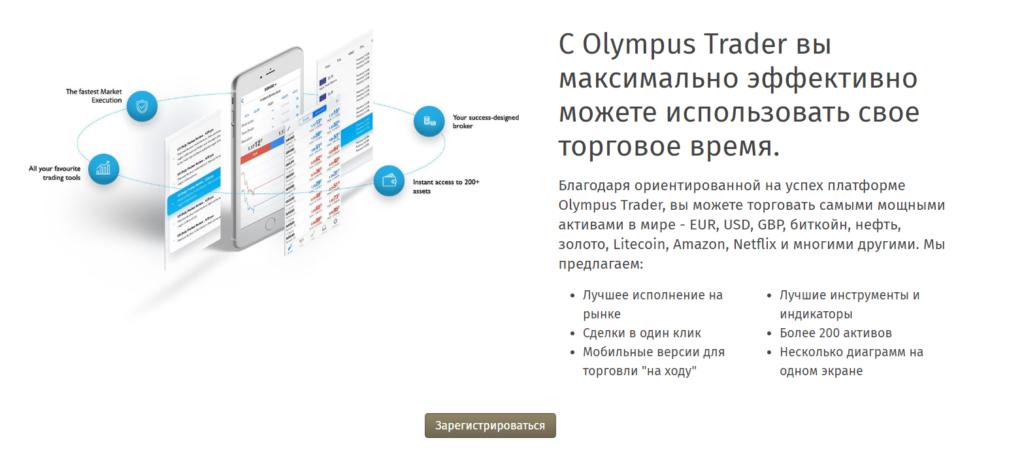 Как происходит сотрудничество с Olympus Markets?