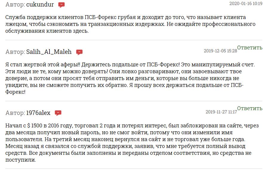 ПСБ-Форекс аферисты