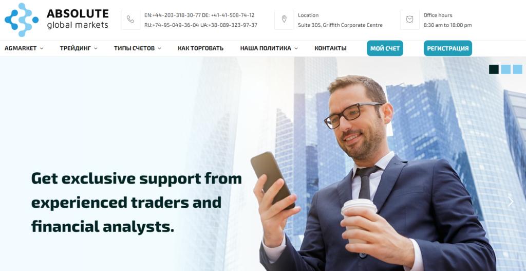 Международный брокер AGMarkets – стоит ли работать с ним?