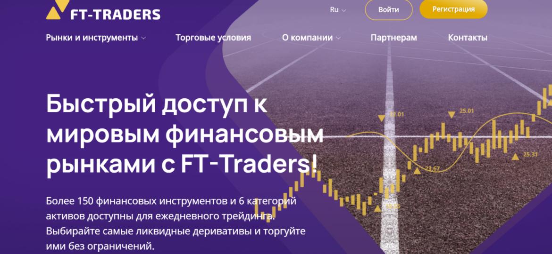 FT-Traders – мошенник или реальный брокер?