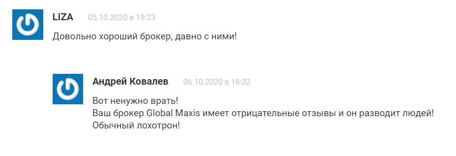Отзывы Global Maxis имеют совершенно разный окрас.