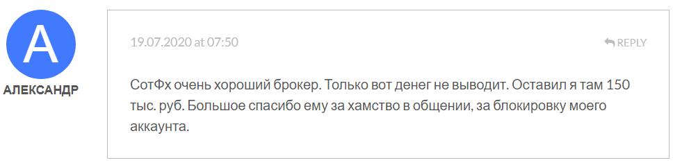 Отзывы клиентов о брокере SOTFX