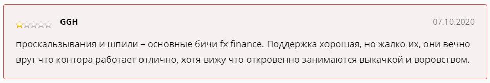 FxFINANCE – надежный брокер или очередной мошенник?