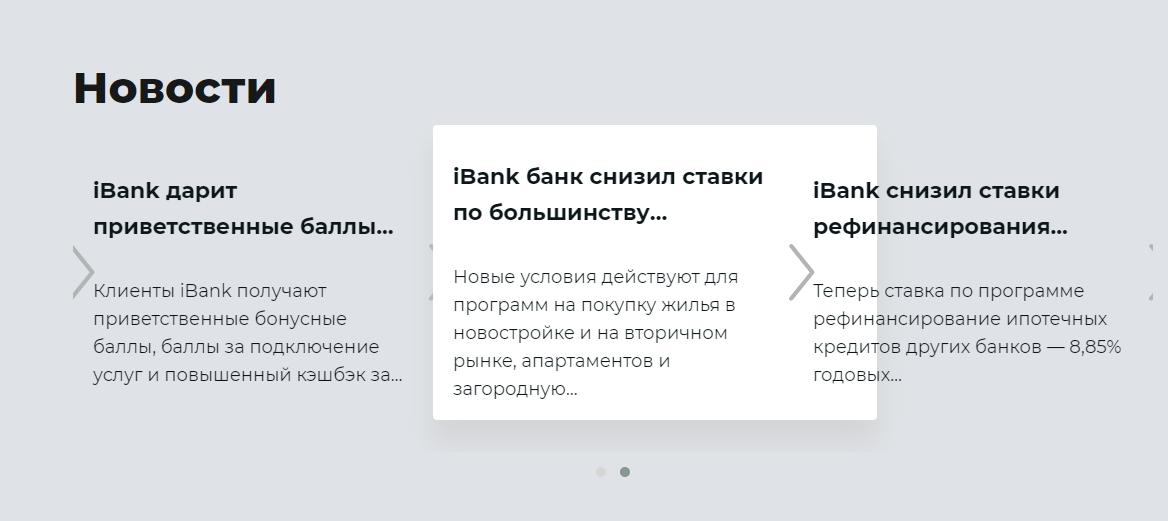 International Bank Plus: поразительно контрастные отзывы