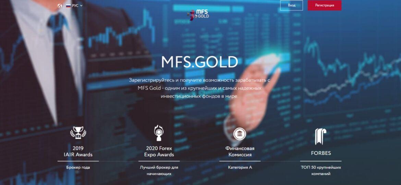 Мошенники из MFS Gold: как брокер обманывает людей?