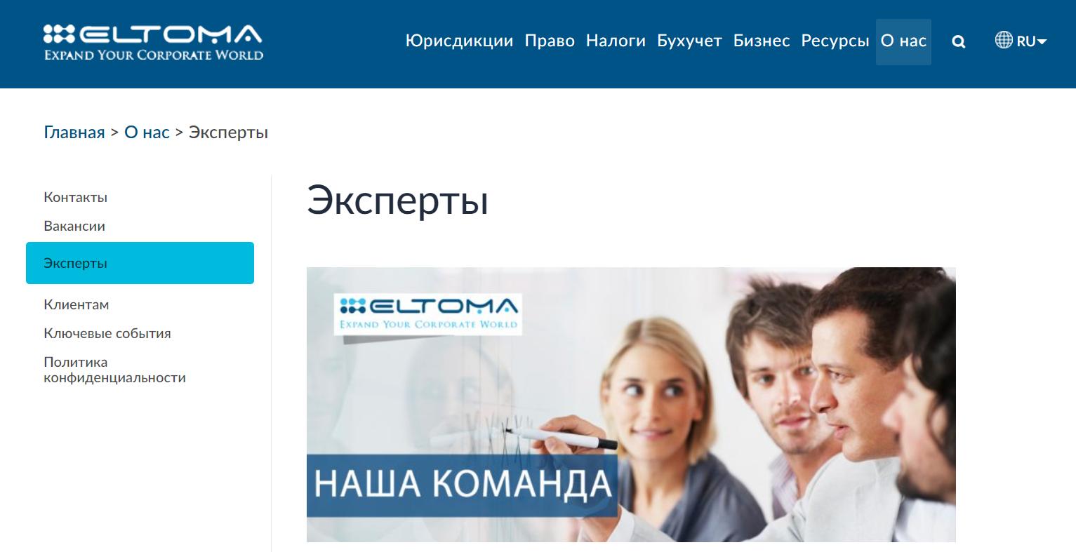 О компании Eltoma Corporate Services
