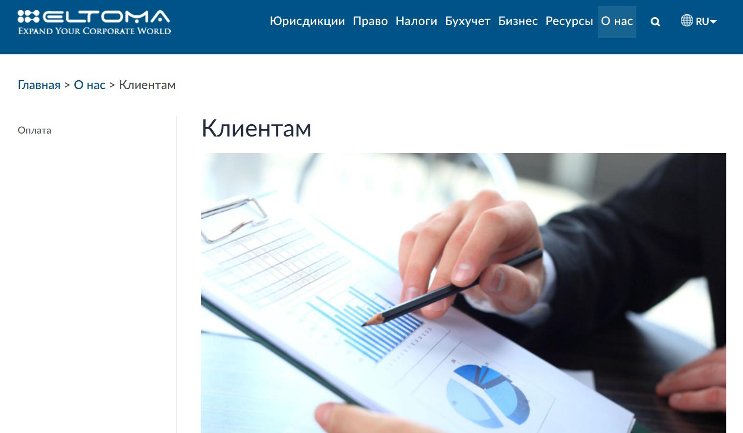Какие услуги предлагает Eltoma Corporate Services?