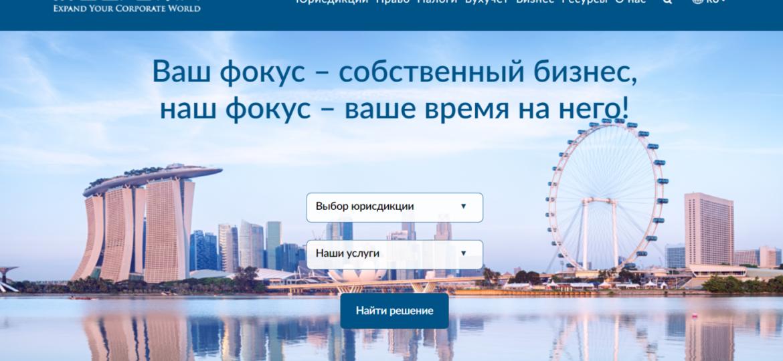 Чем занимается компания Eltoma Corporate Services?