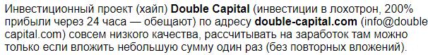 Double Capital