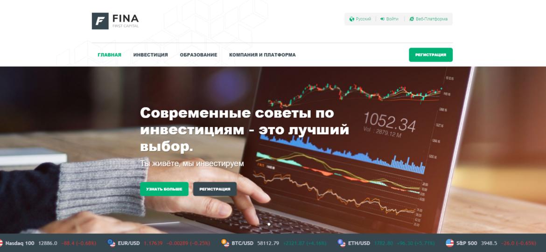 Fina Capital – глобальный регулируемый брокер с дешевым сайтом