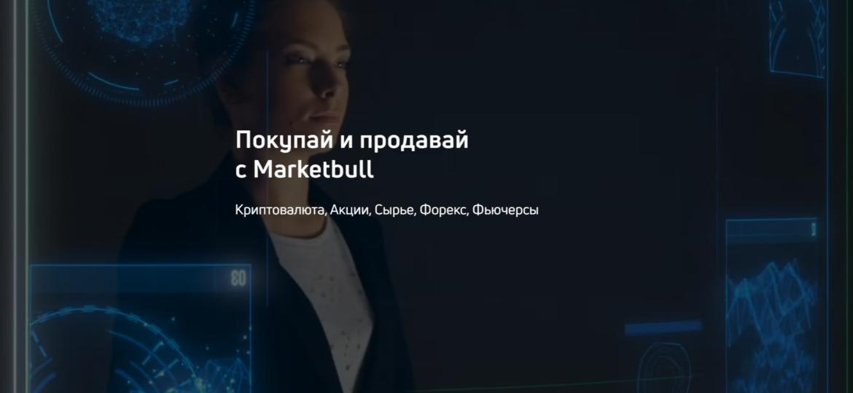 Marketbull: обзор торговых условий и преимуществ брокера