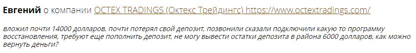 В комментариях пострадавшие отмечают, что Octex Tradings не выводит деньги.