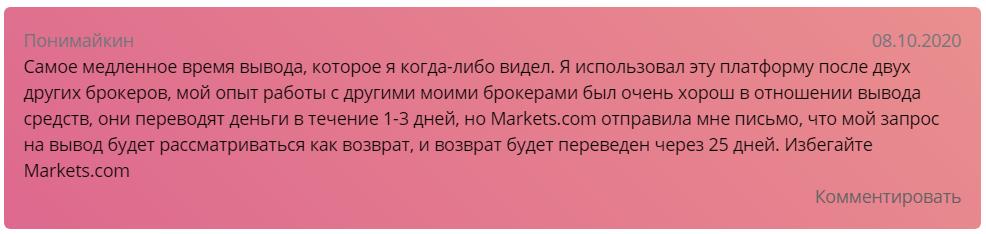 Markets.com негативные отзывы