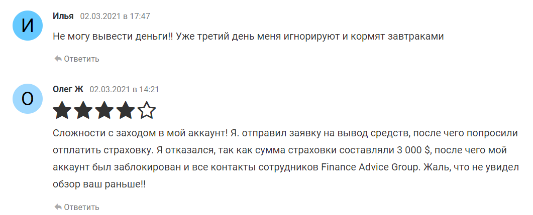 Репутация Finance Advice Group