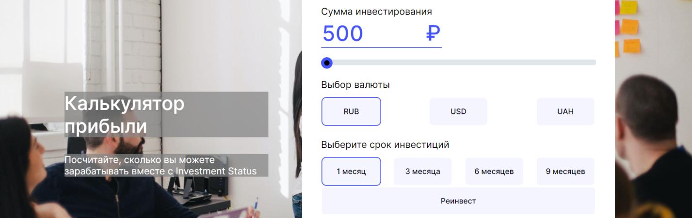 Официальный сайт Investment Status