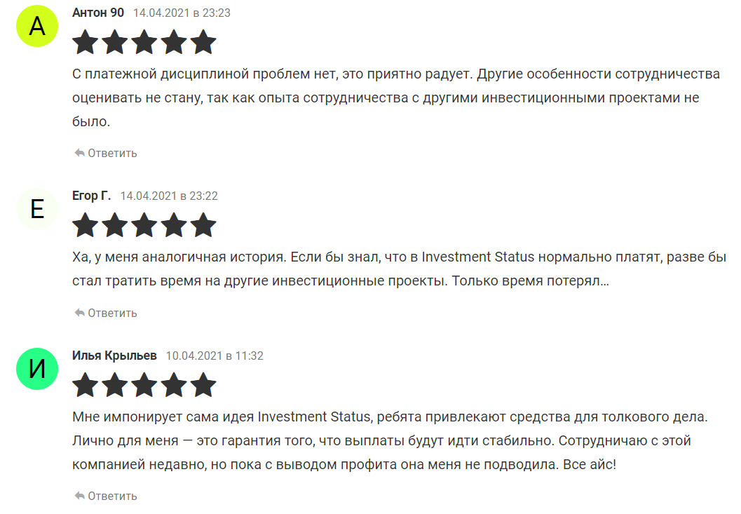 Что думают клиенты об Investment Status