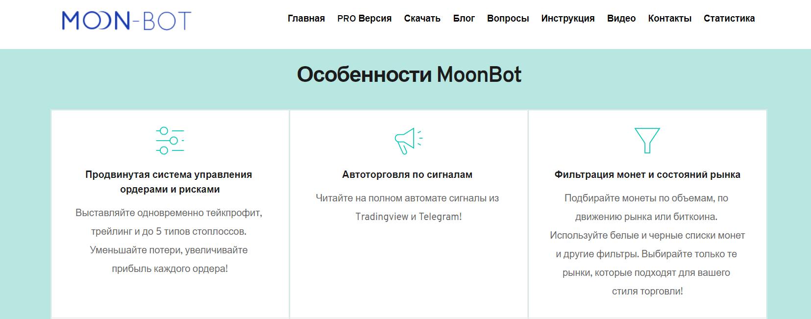 Особенности торговой системы MoonBot