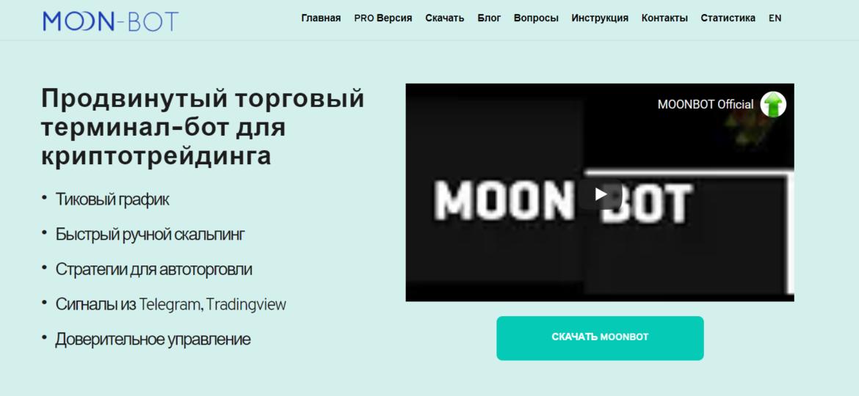 Платформа MoonBot: продвинутый терминал или очередной СКАМ?