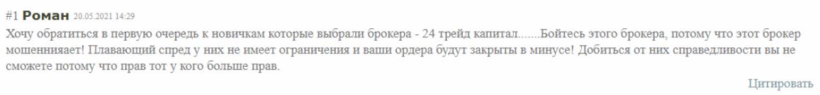 Пользователи заявляют об открытом мошенничестве