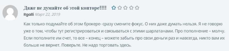 Boptex отзыв