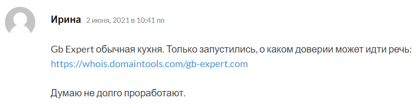 Негативные отзывы Gb Expert