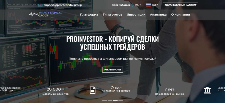 Обзор брокера ProfitCapital
