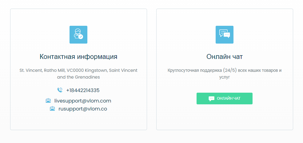 Контактная информация Vlom.com