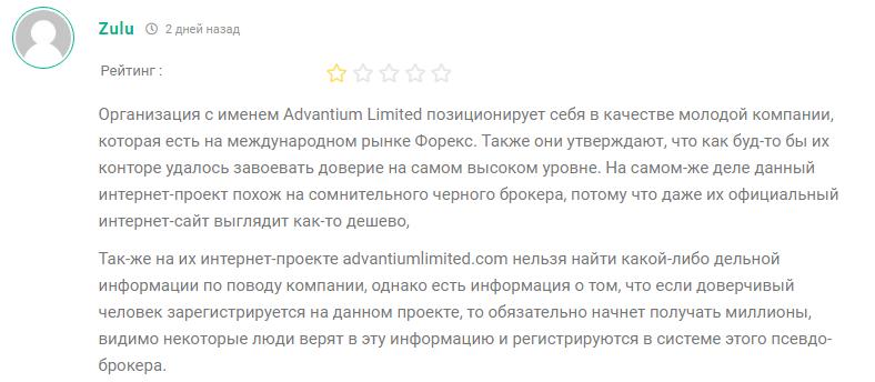 Опубликованные о Advantium Limited отзывы