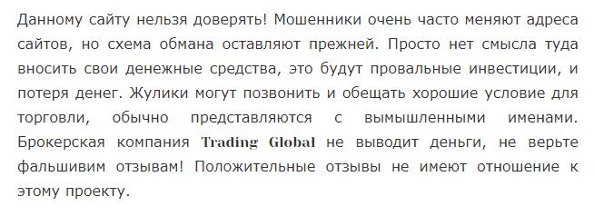 Пострадавшие клиенты говорят о постоянных отказах в выводе средств Trading Global.